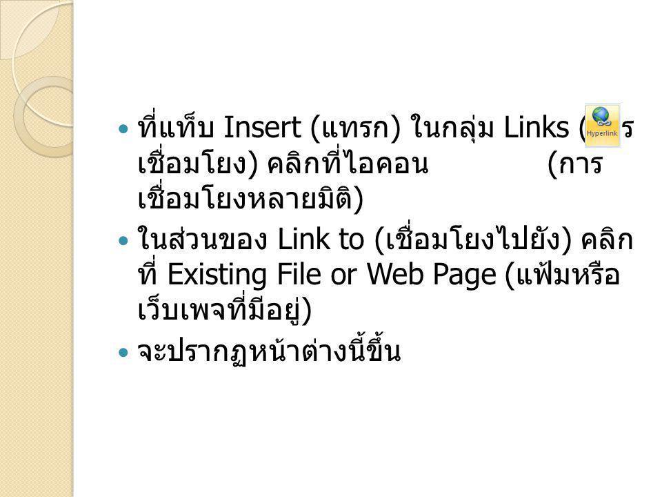 ที่แท็บ Insert ( แทรก ) ในกลุ่ม Links ( การ เชื่อมโยง ) คลิกที่ไอคอน ( การ เชื่อมโยงหลายมิติ ) ในส่วนของ Link to ( เชื่อมโยงไปยัง ) คลิก ที่ Existing