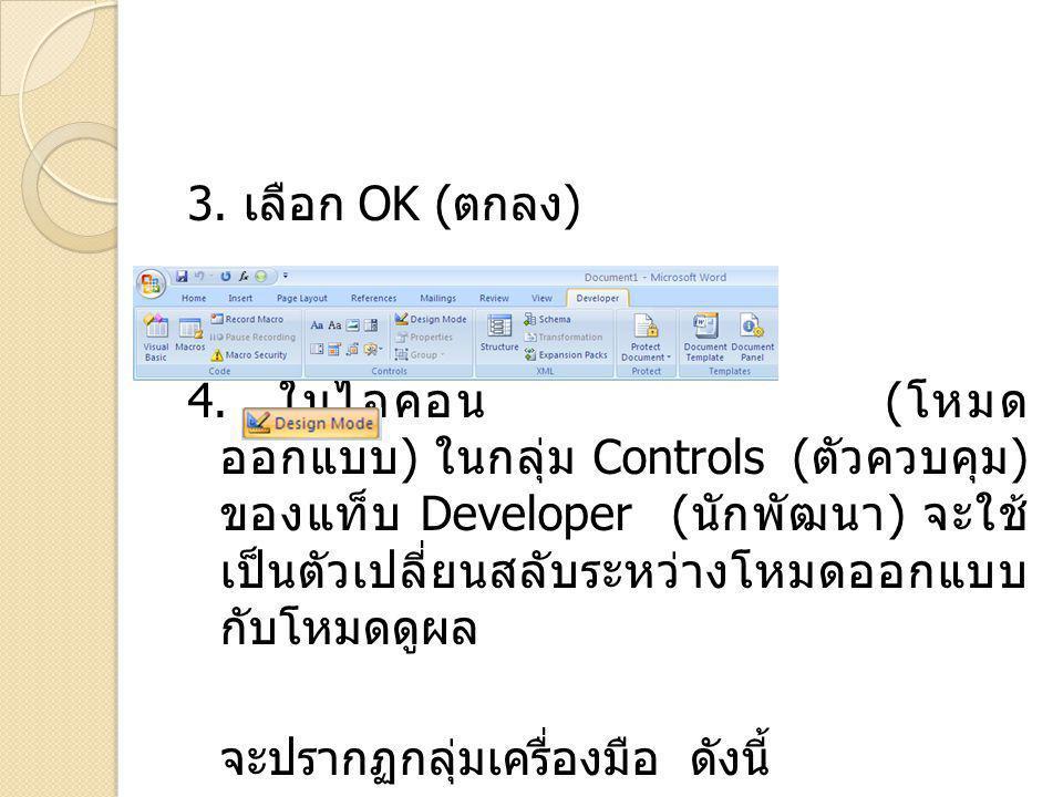 3. เลือก OK ( ตกลง ) 4. ในไอคอน ( โหมด ออกแบบ ) ในกลุ่ม Controls ( ตัวควบคุม ) ของแท็บ Developer ( นักพัฒนา ) จะใช้ เป็นตัวเปลี่ยนสลับระหว่างโหมดออกแบ