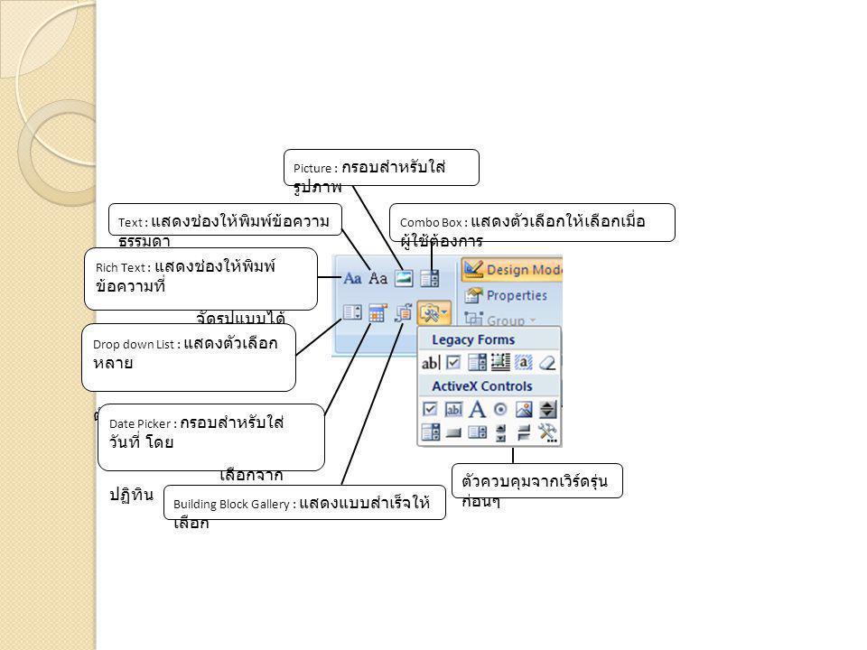 Hide ( ซ่อน ) หน้าที่ คือ ใช้รับข้อมูล คล้ายกับ Text Area แต่จะไม่ปรากฏกรอบข้อความให้