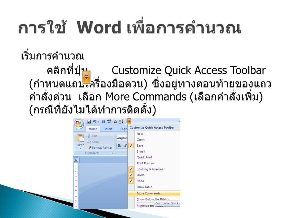 เริ่มการคำนวณ คลิกที่ปุ่ม Customize Quick Access Toolbar ( กำหนดแถบเครื่องมือด่วน ) ซึ่งอยู่ทางตอนท้ายของแถว คำสั่งด่วน เลือก More Commands ( เลือกคำส