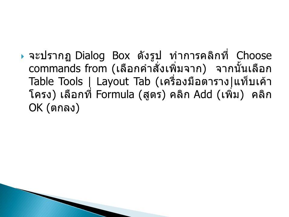  จะปรากฏ Dialog Box ดังรูป ทำการคลิกที่ Choose commands from ( เลือกคำสั่งเพิ่มจาก ) จากนั้นเลือก Table Tools | Layout Tab ( เครื่องมือตาราง | แท็บเค