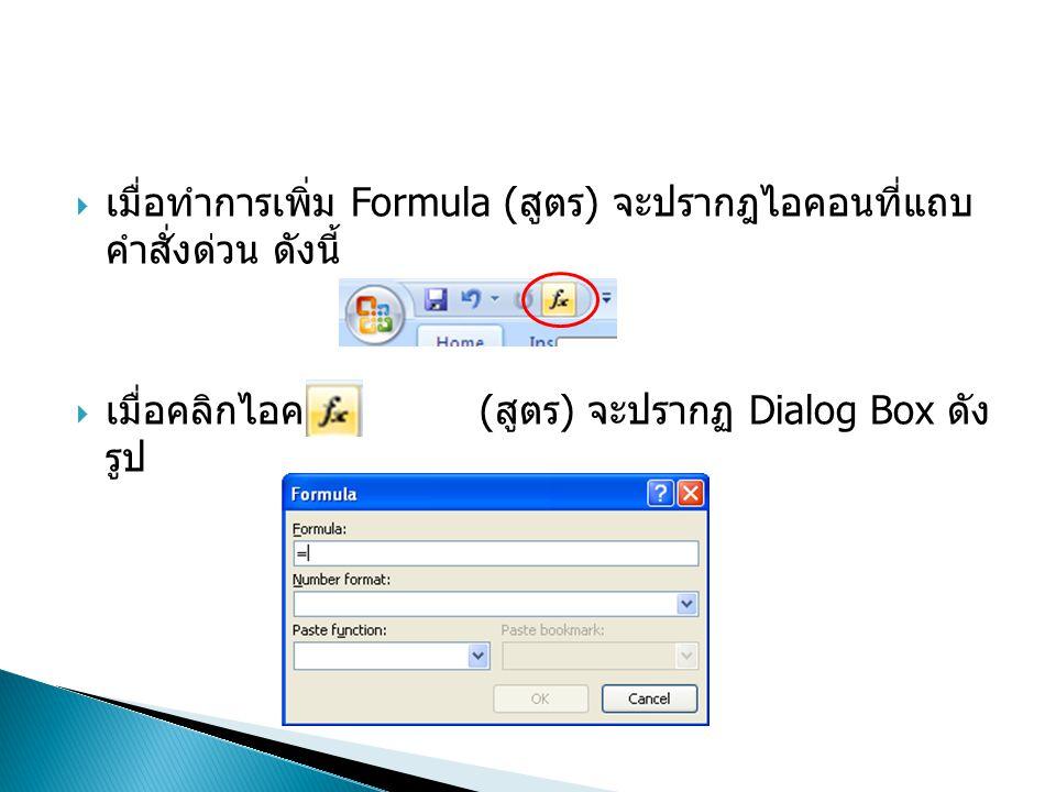  เมื่อทำการเพิ่ม Formula ( สูตร ) จะปรากฎไอคอนที่แถบ คำสั่งด่วน ดังนี้  เมื่อคลิกไอคอน ( สูตร ) จะปรากฏ Dialog Box ดัง รูป