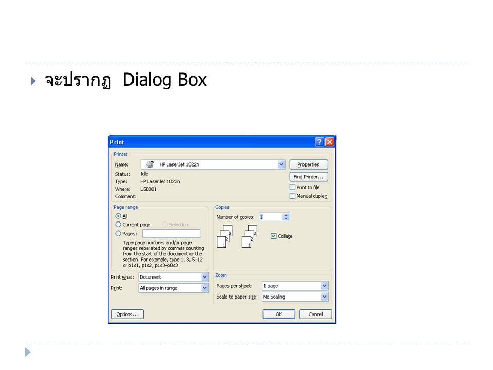  เลือกข้อกำหนดที่ต้องการ ช่วงของหน้า (Page Range) ช่วงในการสั่ง พิมพ์ ได้แก่ - ทั้งหมด (All) สั่งพิมพ์ทุกหน้าของเอกสาร - หน้าปัจจุบัน (Current Page) สั่งพิมพ์เฉพาะหน้าที่ Cursor อยู่ - หน้า (Pages) สั่งพิมพ์หน้าที่ระบุ โดยสามารถระบุได้ ดังนี้ เช่นหน้าที่ 1 - 5 ให้ระบุ 1 - 5 หน้า 1, 3 และ 8 ให้ระบุ 1, 3, 8 หน้า 1, 3 และ 8 - 10 ให้ระบุ 1, 3, 8 - 10