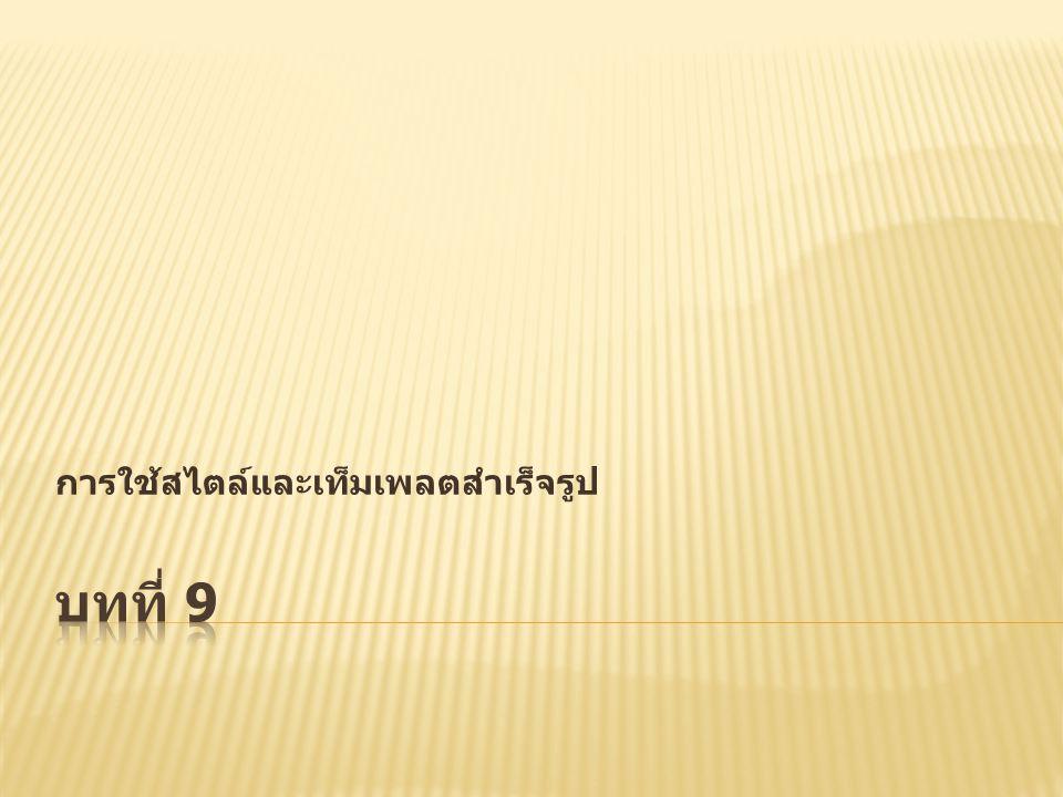 4.พิมพ์ชื่อสไตล์ลงในช่อง Name ( ชื่อ ) 5. คลิกปุ่ม (OK) ตกลง 6.