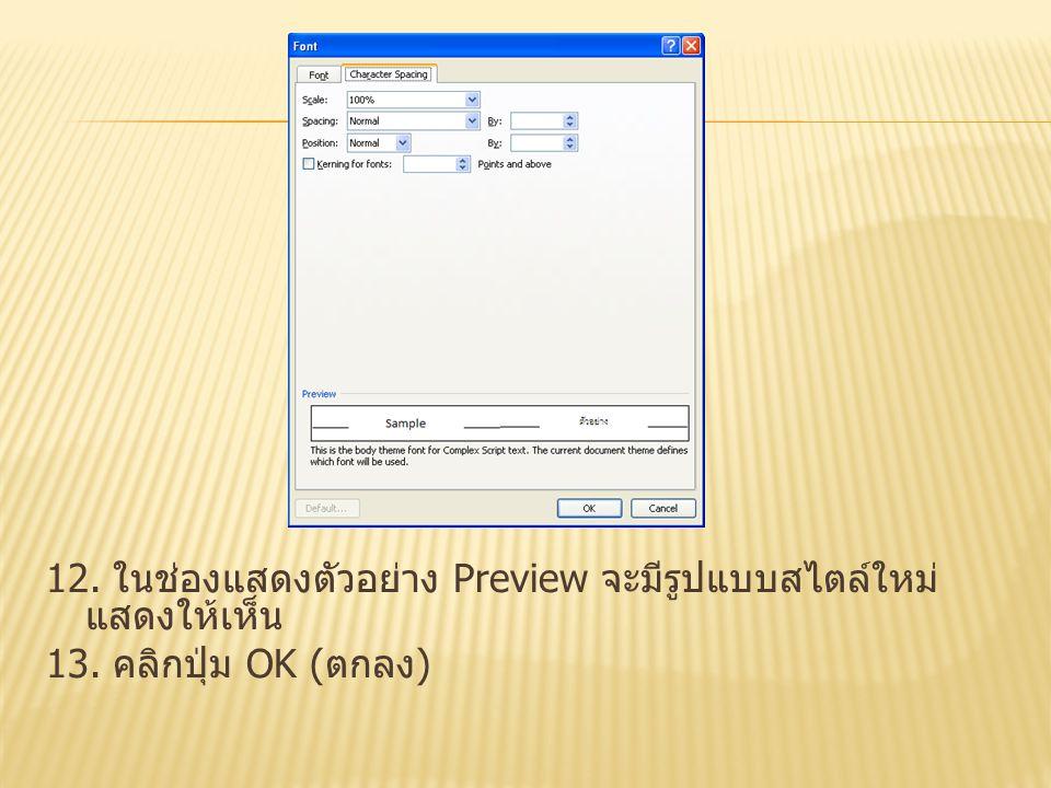 12. ในช่องแสดงตัวอย่าง Preview จะมีรูปแบบสไตล์ใหม่ แสดงให้เห็น 13. คลิกปุ่ม OK ( ตกลง )