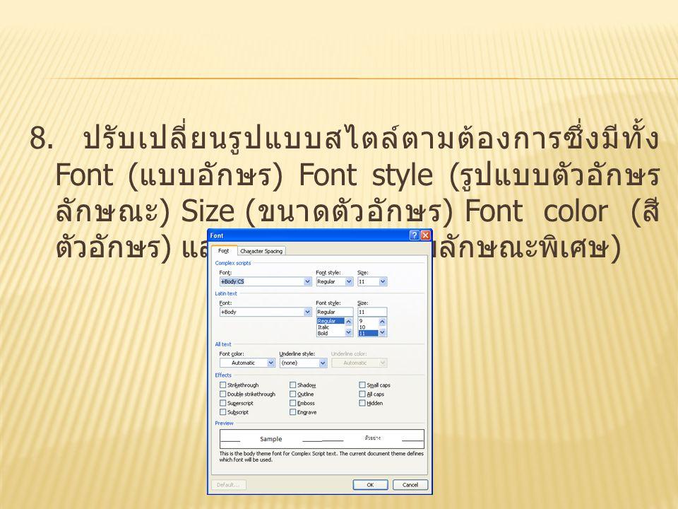 8. ปรับเปลี่ยนรูปแบบสไตล์ตามต้องการซึ่งมีทั้ง Font ( แบบอักษร ) Font style ( รูปแบบตัวอักษร ลักษณะ ) Size ( ขนาดตัวอักษร ) Font color ( สี ตัวอักษร )