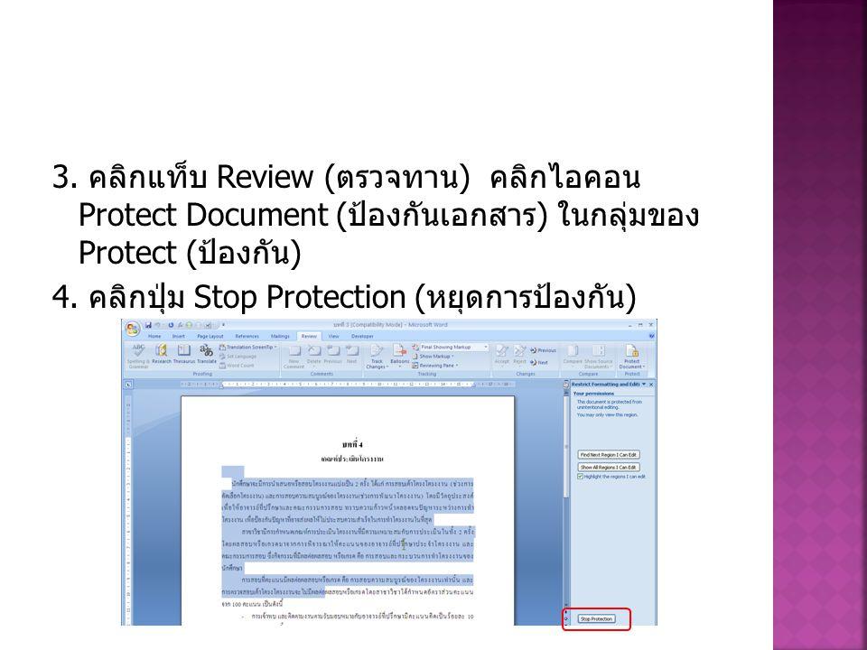 3. คลิกแท็บ Review ( ตรวจทาน ) คลิกไอคอน Protect Document ( ป้องกันเอกสาร ) ในกลุ่มของ Protect ( ป้องกัน ) 4. คลิกปุ่ม Stop Protection ( หยุดการป้องกั