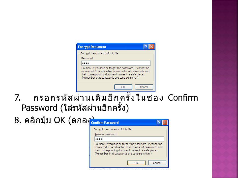 7. กรอกรหัสผ่านเดิมอีกครั้งในช่อง Confirm Password ( ใส่รหัสผ่านอีกครั้ง ) 8. คลิกปุ่ม OK ( ตกลง )