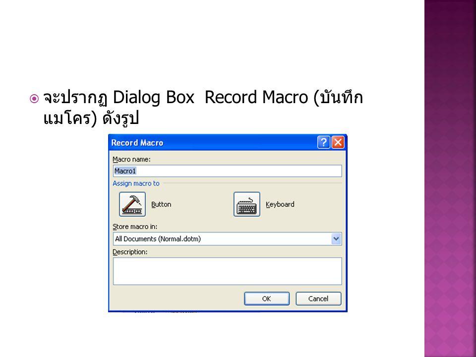  จะปรากฏ Dialog Box Record Macro ( บันทึก แมโคร ) ดังรูป