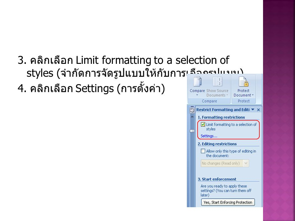 3. คลิกเลือก Limit formatting to a selection of styles ( จำกัดการจัดรูปแบบให้กับการเลือกรูปแบบ ) 4. คลิกเลือก Settings ( การตั้งค่า )