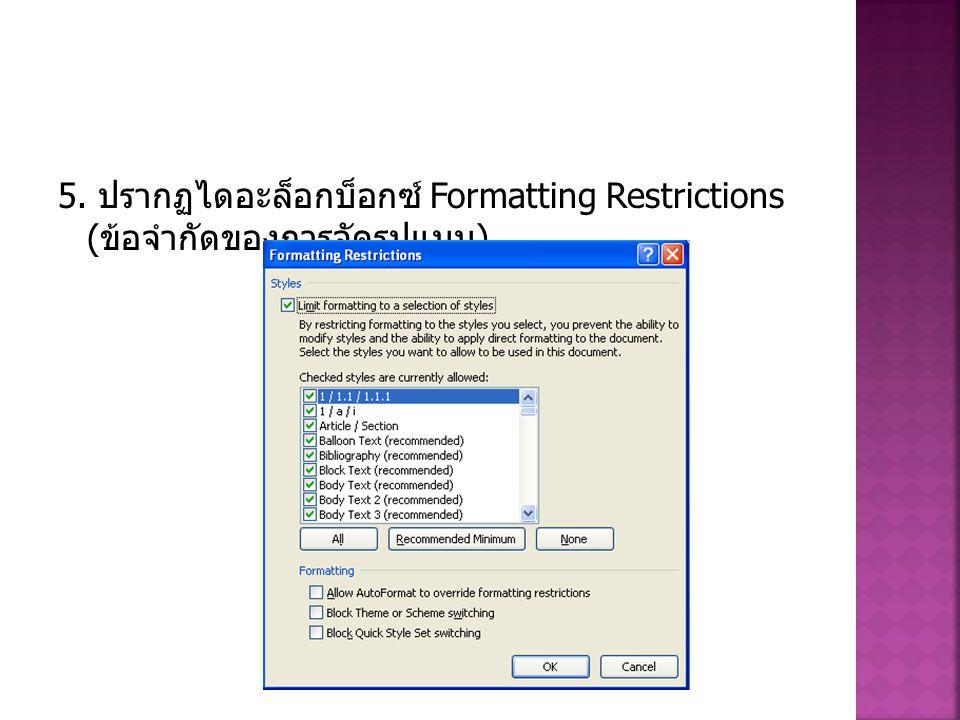 5. ปรากฏไดอะล็อกบ็อกซ์ Formatting Restrictions ( ข้อจำกัดของการจัดรูปแบบ )