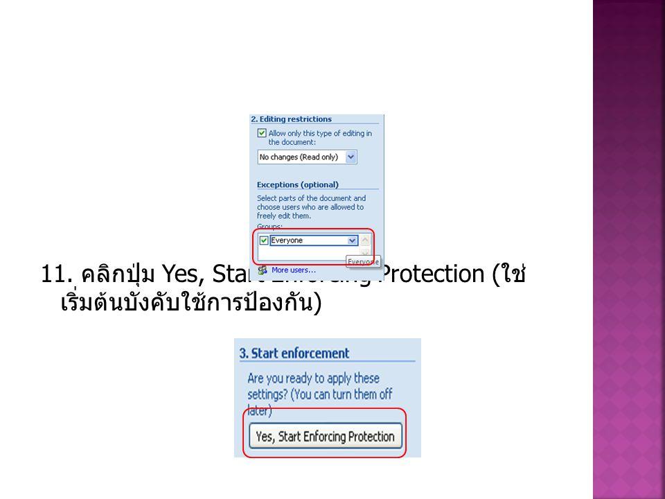 11. คลิกปุ่ม Yes, Start Enforcing Protection ( ใช่ เริ่มต้นบังคับใช้การป้องกัน )