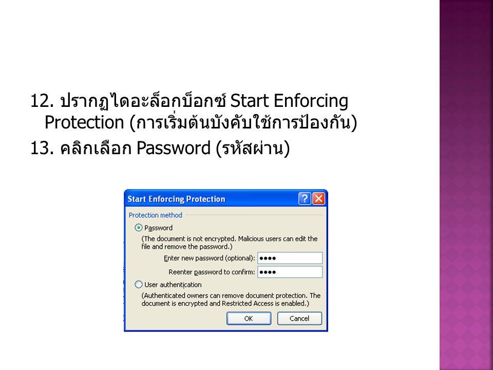12. ปรากฏไดอะล็อกบ็อกซ์ Start Enforcing Protection ( การเริ่มต้นบังคับใช้การป้องกัน ) 13. คลิกเลือก Password ( รหัสผ่าน )