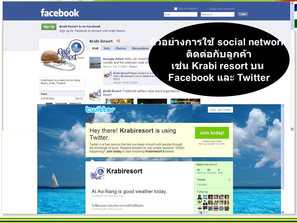 15 ตัวอย่างการใช้ social network ติดต่อกับลูกค้า เช่น Krabi resort บน Facebook และ Twitter