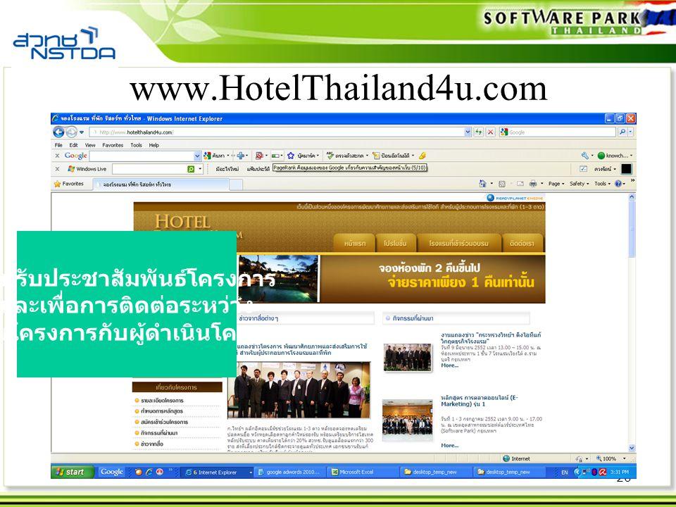 20 www.HotelThailand4u.com สำหรับประชาสัมพันธ์โครงการ และเพื่อการติดต่อระหว่าง ผู้ร่วมโครงการกับผู้ดำเนินโครงการ
