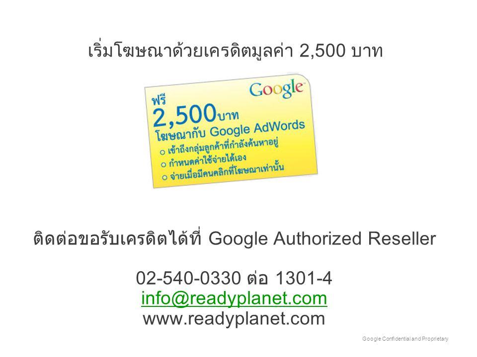 Google Confidential and Proprietary เริ่มโฆษณาด้วยเครดิตมูลค่า 2,500 บาท ติดต่อขอรับเครดิตได้ที่ Google Authorized Reseller 02-540-0330 ต่อ 1301-4 inf