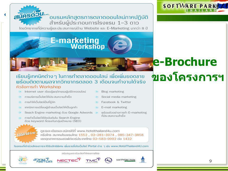 9 e-Brochure ของโครงการฯ