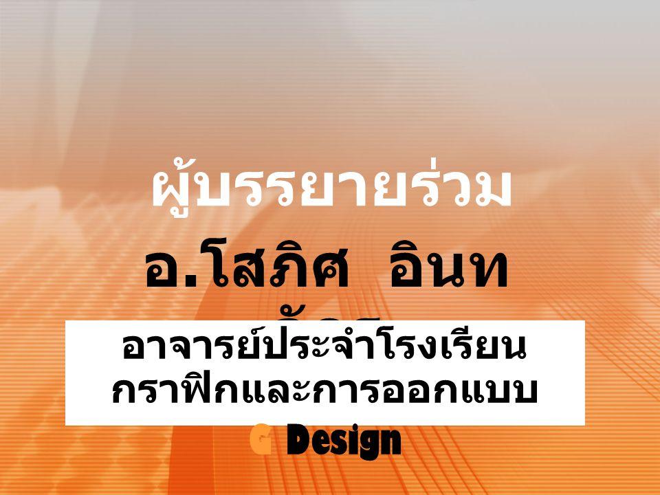 ผู้บรรยายร่วม อ. โสภิศ อินท จักร อาจารย์ประจำโรงเรียน กราฟิกและการออกแบบ G Design