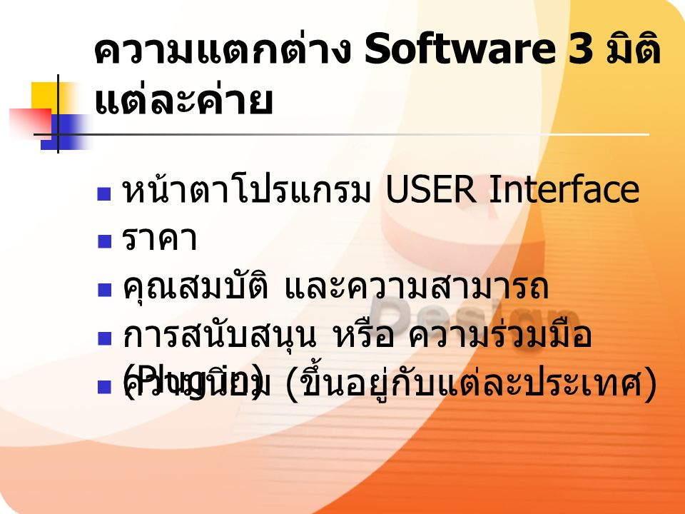 Software 3 มิติ แต่ละค่าย MAYA 3D MAX Light Wave Solid Work Sketch up Carrera ฯลฯ
