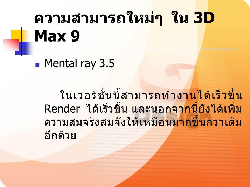 ทำไมต้อง 3D Max 9 ณ ปัจจุบัน ค่ายสามมิติดัง ๆ อย่าง Alias Wave Front (MAYA) ได้รวมตัวกับ ค่าย Auto Desk (3D MAX) แล้ว จึงทำให้ คุณสมบัติเด่น ๆ ใน MAYA