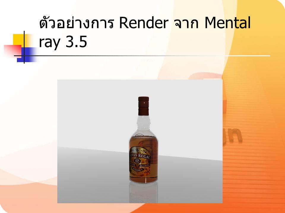 ความสามารถใหม่ๆ ใน 3D Max 9 Mental ray 3.5 ในเวอร์ชั่นนี้สามารถทำงานได้เร็วขึ้น Render ได้เร็วขึ้น และนอกจากนี้ยังได้เพิ่ม ความสมจริงสมจังให้เหมือนมาก