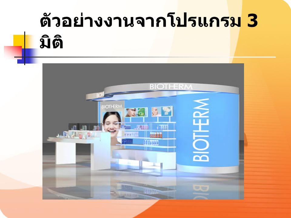 กระแสความมาแรงของ 3D ใน เมืองไทย ไม่ว่าจะเป็นภาพยนตร์ อย่างก้านกล้วย ปังปอนด์ จ้าจ๊ะจิงจา งานประเภทนำเสนอ อาทิเช่น งาน ออกแบบสินค้า งานออกแบบบูธ หรือ