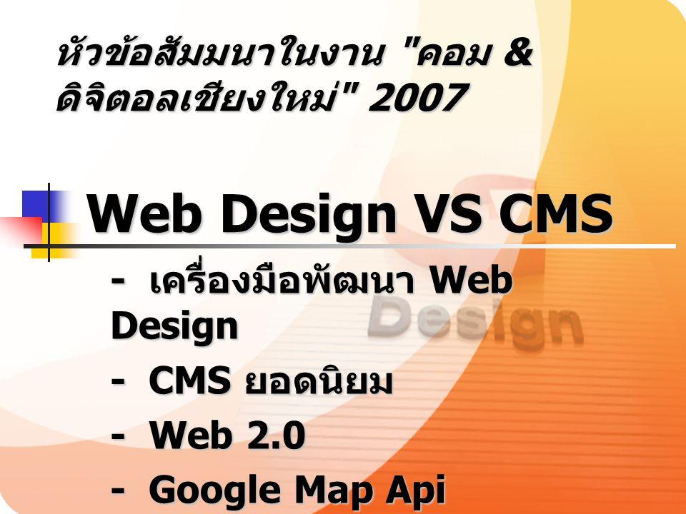 Web Design VS CMS - เครื่องมือพัฒนา Web Design - CMS ยอดนิยม - Web 2.0 - Google Map Api หัวข้อสัมมนาในงาน