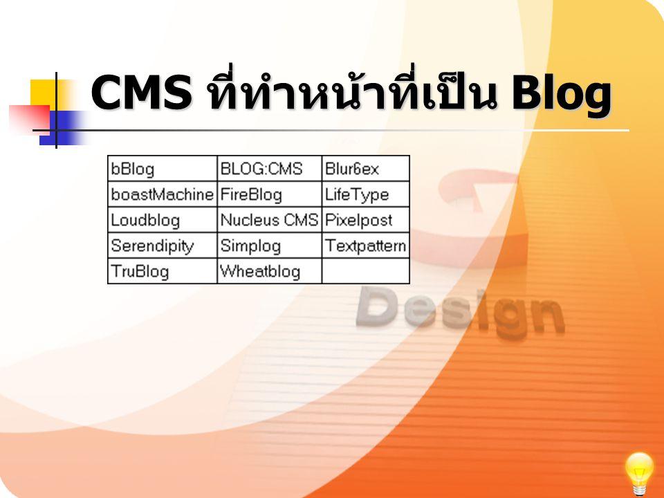 CMS ที่ทำหน้าที่เป็น Blog