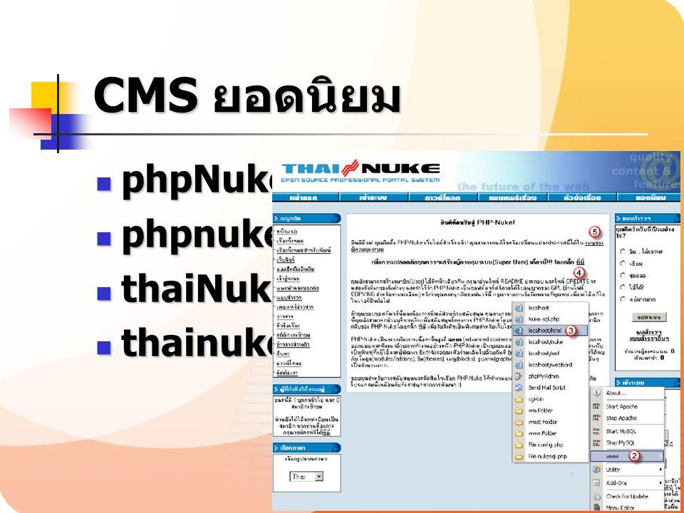 CMS ยอดนิยม phpNuke phpNuke phpnuke.org phpnuke.org thaiNuke thaiNuke thainuke.org thainuke.org