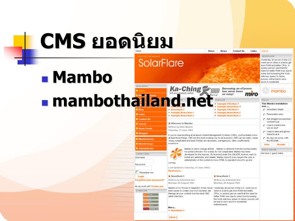 CMS ยอดนิยม Mambo Mambo mambothailand.net mambothailand.net