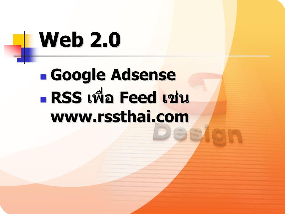 Web 2.0 Google Adsense Google Adsense RSS เพื่อ Feed เช่น www.rssthai.com RSS เพื่อ Feed เช่น www.rssthai.com