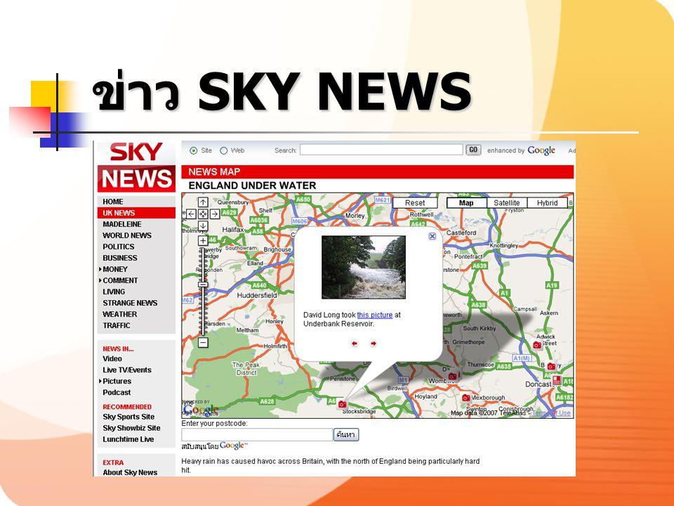 ข่าว SKY NEWS