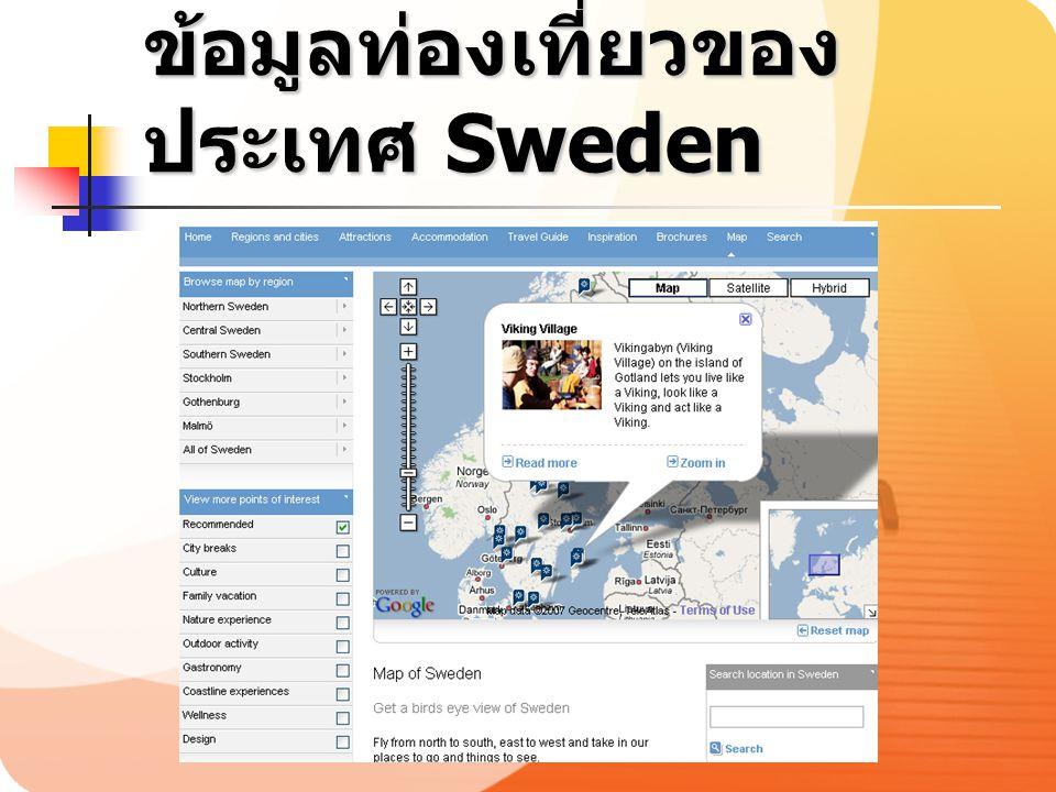 ข้อมูลท่องเที่ยวของ ประเทศ Sweden
