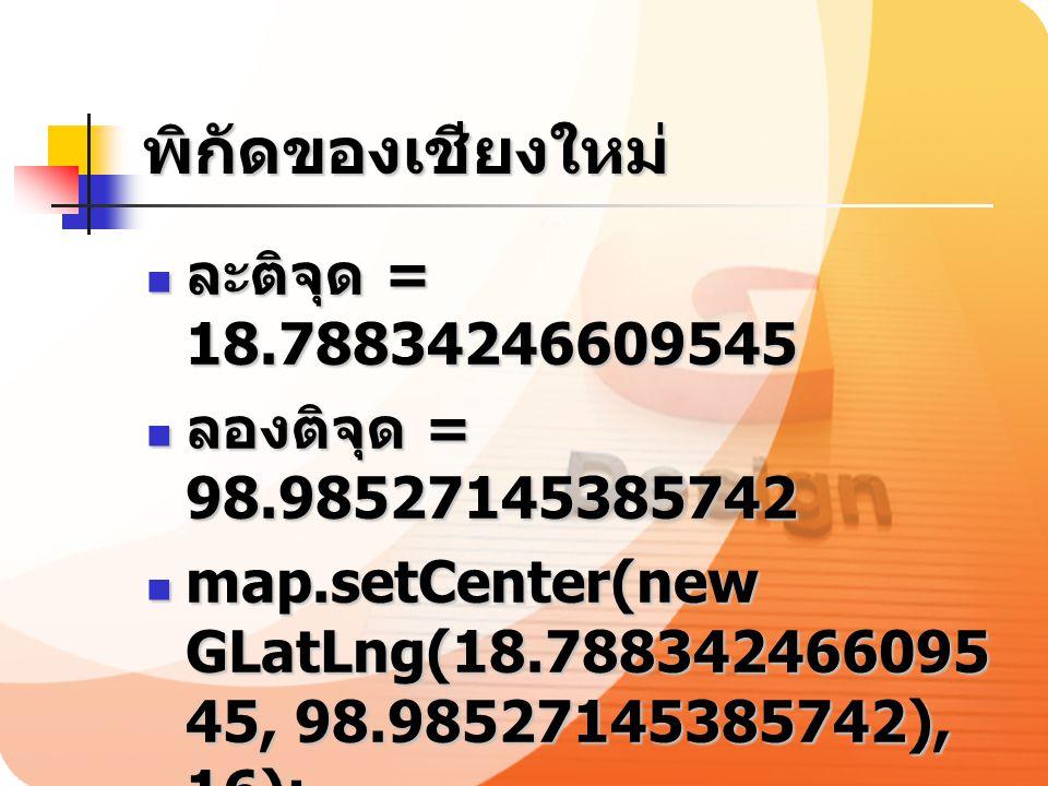 พิกัดของเชียงใหม่ ละติจุด = 18.78834246609545 ละติจุด = 18.78834246609545 ลองติจุด = 98.98527145385742 ลองติจุด = 98.98527145385742 map.setCenter(new