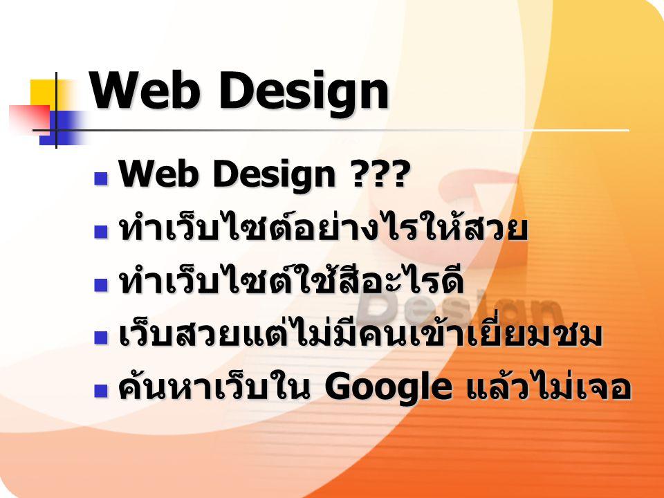 Web Design Web Design ??? Web Design ??? ทำเว็บไซต์อย่างไรให้สวย ทำเว็บไซต์อย่างไรให้สวย ทำเว็บไซต์ใช้สีอะไรดี ทำเว็บไซต์ใช้สีอะไรดี เว็บสวยแต่ไม่มีคน