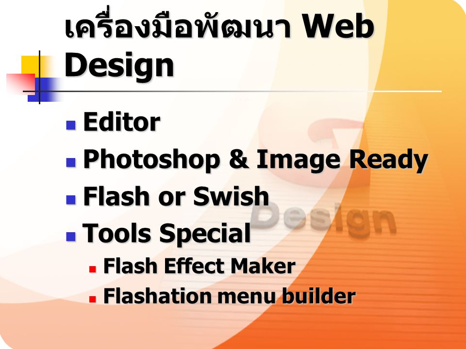 เครื่องมือพัฒนา Web Design Editor Editor Photoshop & Image Ready Photoshop & Image Ready Flash or Swish Flash or Swish Tools Special Tools Special Fla