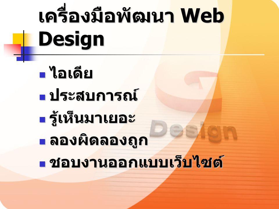 เครื่องมือพัฒนา Web Design ไอเดีย ไอเดีย ประสบการณ์ ประสบการณ์ รู้เห็นมาเยอะ รู้เห็นมาเยอะ ลองผิดลองถูก ลองผิดลองถูก ชอบงานออกแบบเว็บไซต์ ชอบงานออกแบบ