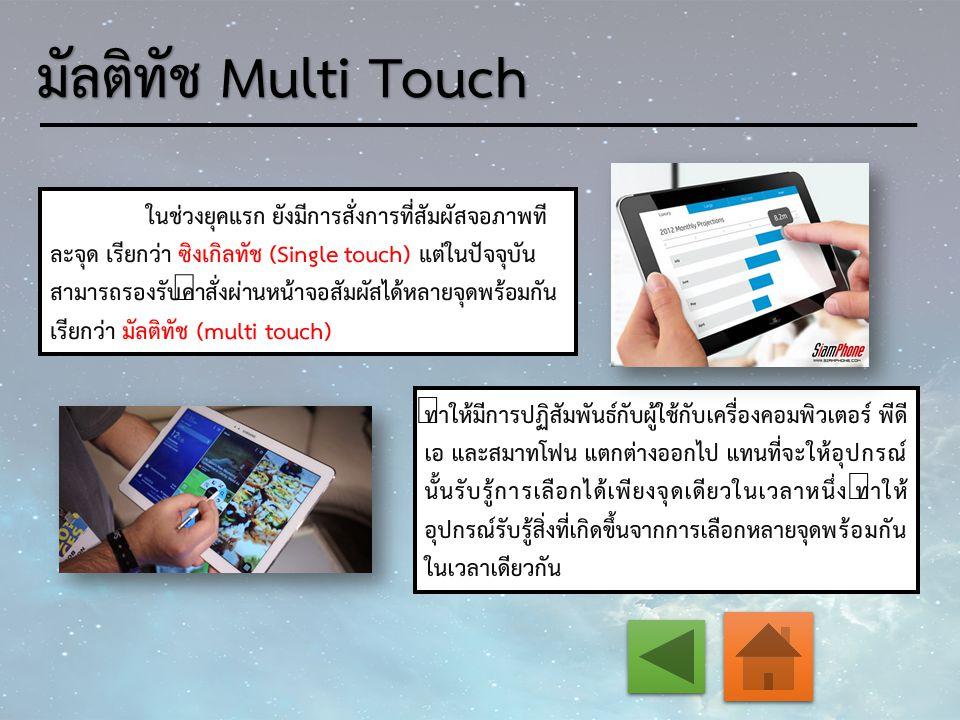 ในช่วงยุคแรก ยังมีการสั่งการที่สัมผัสจอภาพที ละจุด เรียกว่า ซิงเกิลทัช (Single touch) แต่ในปัจจุบัน สามารถรองรับคำสั่งผ่านหน้าจอสัมผัสได้หลายจุดพร้อมก