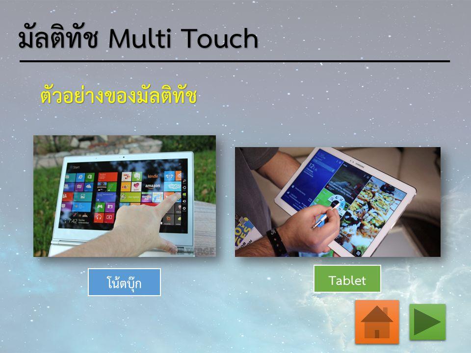 ตัวอย่างของมัลติทัช โน้ตบุ๊ก Tablet