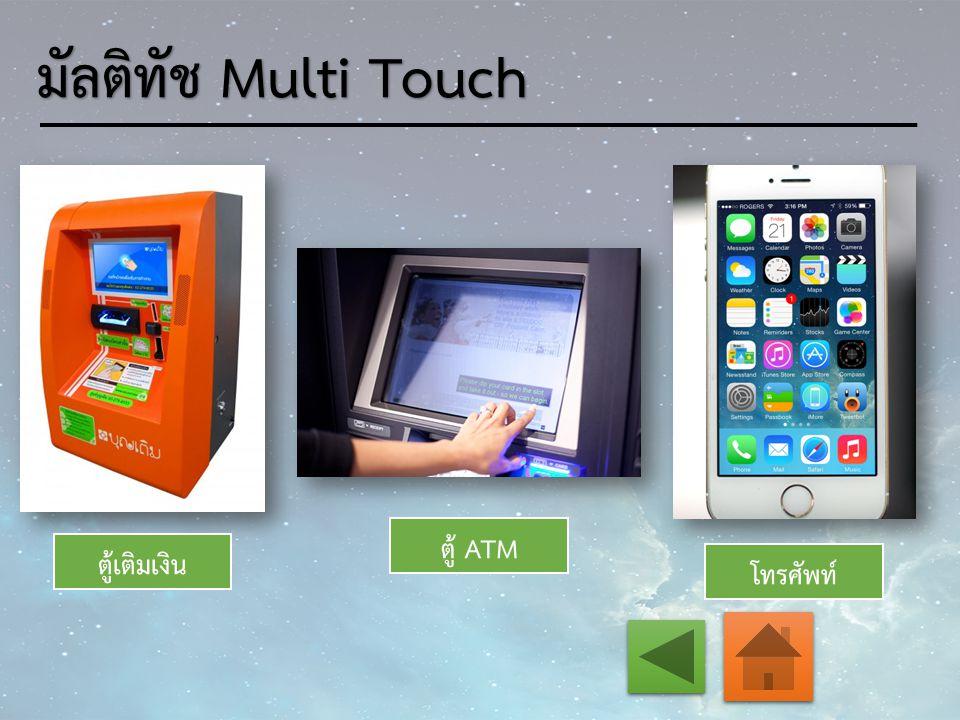 มัลติทัช Multi Touch ตู้เติมเงิน โทรศัพท์ ตู้ ATM
