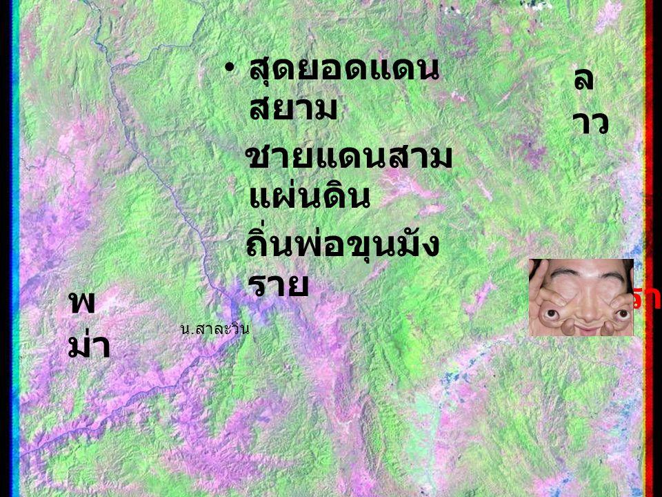 พม่า เชียงราย สุดยอดแดน สยาม ชายแดนสาม แผ่นดิน ถิ่นพ่อขุนมัง ราย พ ม่า น. สาละวิน เชียงราย ล าว