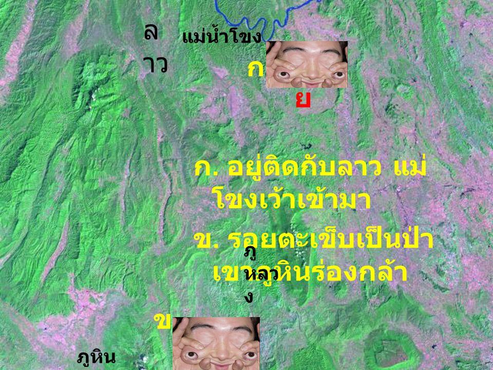 พิษณุโลก เพชรบูรณ์ ลาว ก. อยู่ติดกับลาว แม่ โขงเว้าเข้ามา ข. รอยตะเข็บเป็นป่า เขาภูหินร่องกล้า เพชร บูรณ์ แม่น้ำโขง ล าว เล ย ภูหิน ร่อง กล้า ภู หลว ง