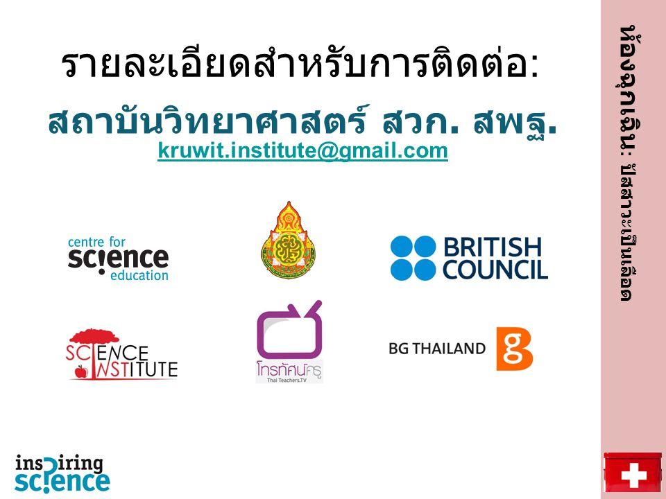 รายละเอียดสำหรับการติดต่อ : สถาบันวิทยาศาสตร์ สวก. สพฐ. kruwit.institute@gmail.com ห้องฉุกเฉิน : ปัสสาวะเป็นเลือด