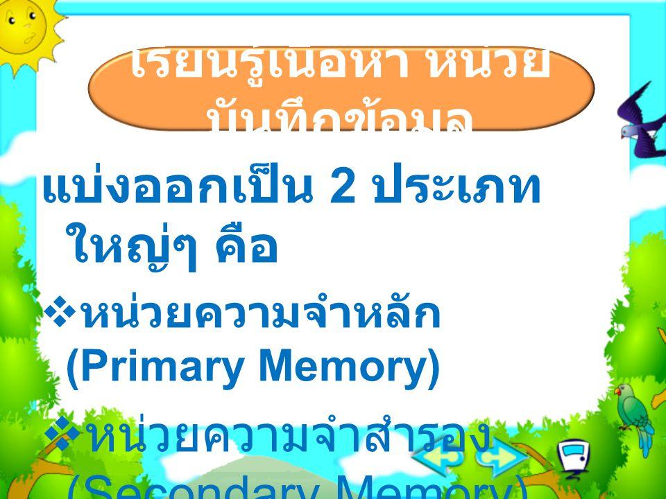 หน่วยความจำหลัก (Primary Memory) เป็นหน่วยความจำซึ่งทำหน้าที่จำ ข้อมูลหรือบันทึกข้อมูลไว้ เพื่อให้หน่วยประมวลผลกลาง เรียกไปประมวลผลเพื่อให้ เครื่องคอมพิวเตอร์ทำงานได้ รวดเร็ว