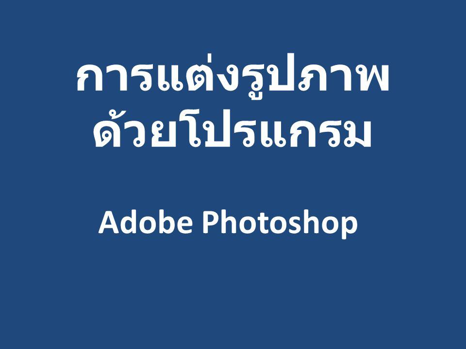 การแต่งรูปภาพ ด้วยโปรแกรม Adobe Photoshop