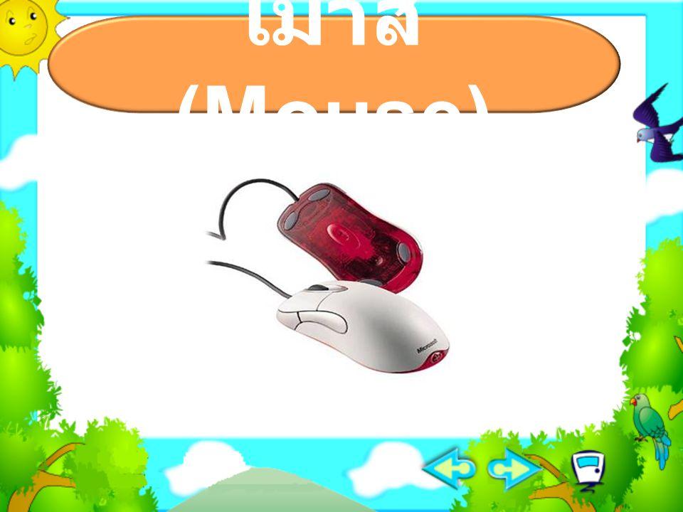 เมาส์ (Mouse)