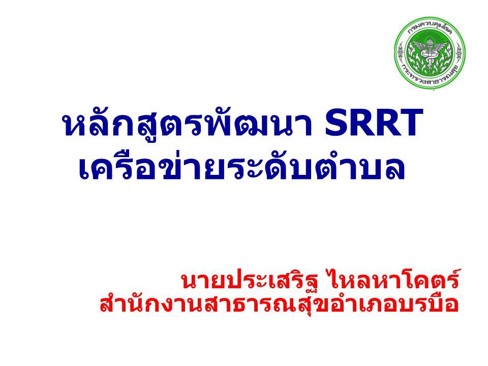 หลักสูตรพัฒนา SRRT เครือข่ายระดับตำบล นายประเสริฐ ไหลหาโคตร์ สำนักงานสาธารณสุขอำเภอบรบือ