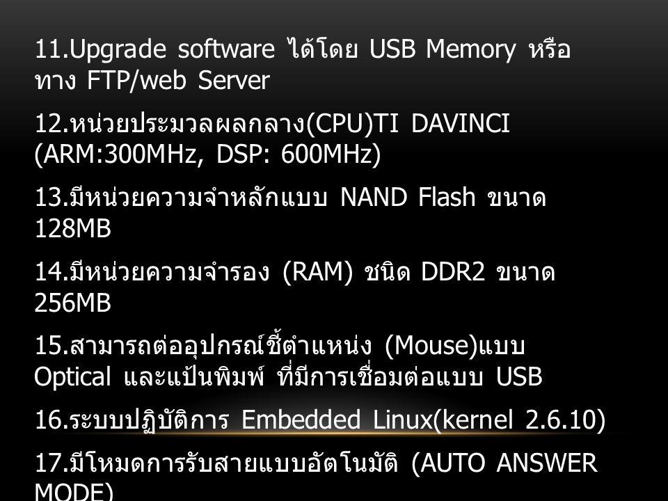 11.Upgrade software ได้โดย USB Memory หรือ ทาง FTP/web Server 12.