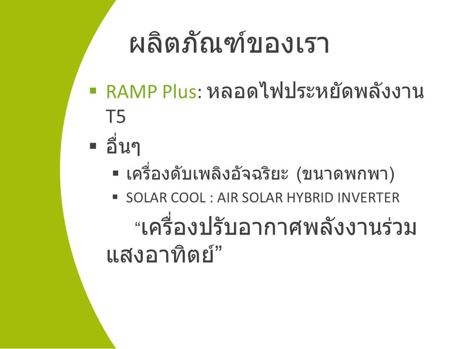 RAMP Plus T5: T25 AR (Replacement) Dimension: 1200 x 32 x 37 T5: T28 ARC Dimension: 1200 x 32 x 37 T5: T28 ASC (Standard) Dimension: 1200 x 32 x 37 T5: 28 W Tube Dimension: 1212 x 23 x 35