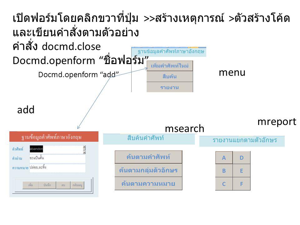 """menu add msearch mreport เปิดฟอร์มโดยคลิกขวาที่ปุ่ม >> สร้างเหตุการณ์ > ตัวสร้างโค้ด และเขียนคำสั่งตามตัวอย่าง คำสั่ง docmd.close Docmd.openform """" ชื่"""
